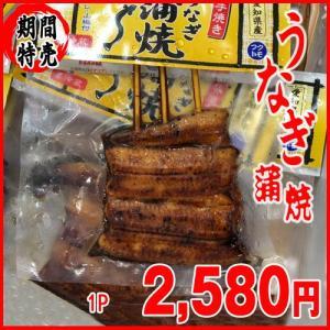 うなぎ 蒲焼 1p 期間特売|i-ichiba