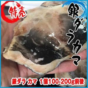 お試し 同梱にオススメ品 高級魚 銀ダラ カマ 1個100-200g前後 稀少★築地|i-ichiba
