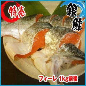 銀鮭 フィーレ   1kg前後|i-ichiba