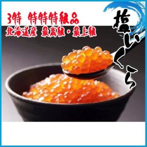 お歳暮) 塩いくら 1kg 3特 北海道産 最高級・最上級 1kg 3特 特特特級品 化粧箱入
