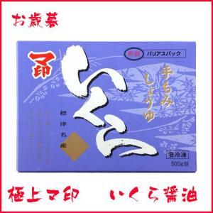 お歳暮) 極上マ印  いくら醤油漬け 500g  北海道産 イクラ|i-ichiba