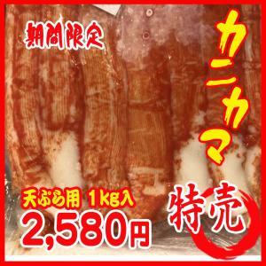 天ぷら用 カニカマ  1kg入    期間限定|i-ichiba
