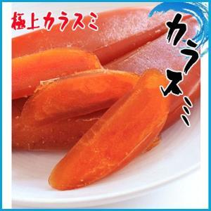 お歳暮)高級珍味 極上カラスミ 一本物 約100-130g(...