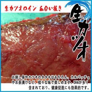生カツオロイン 血合い抜き  約800g-1kg  かつお 鰹|i-ichiba