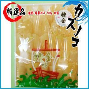 種金 塩数の子 500g 中折 北海道名産 特選品 かずのこ 鯑 カズノコ i-ichiba