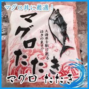 マグロたたき  500g  まぐろ 鮪|i-ichiba