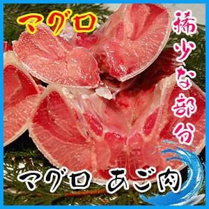 マグロ あご肉 1kg前後 約2-5個前後 稀少|i-ichiba