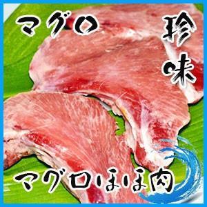 同梱にオススメ品 天然マグロ ほほ肉 1枚約100-150g前後 稀少|i-ichiba