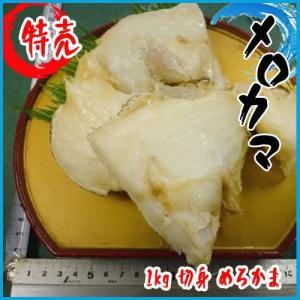 メロカマ 1kg 切身 めろかま カマ肉|i-ichiba