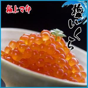 お歳暮) 極上マ印  塩いくら  500g   日本一のいく...