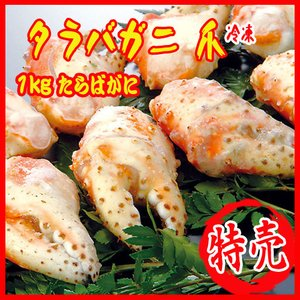 冷凍タラバガニ 爪 1kg たらばがに 蟹 カニ i-ichiba