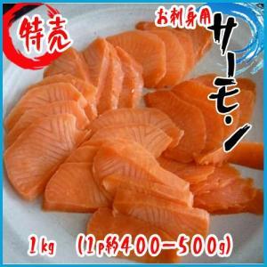 お刺身用 サーモン 1kg (1p約400−500g) さーもん ★築地|i-ichiba