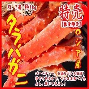 ボイル タラバガニ 5L 1肩 約1kg カニ 蟹 タラバ たらば タラバ蟹 i-ichiba