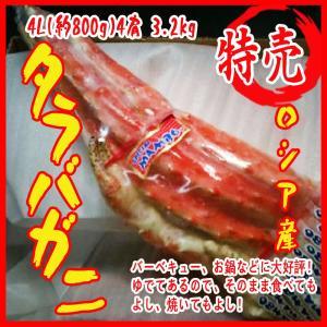 お歳暮) 本タラバガニ ボイル急速冷凍  4L(約800g)4肩 3.2kg ロシア産 タラバ 蟹 カニ【今月の得市】 i-ichiba