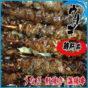 鰻肝串 10本(1本35g)    うなぎ 肝焼き 蒲焼串 ウナギ|i-ichiba