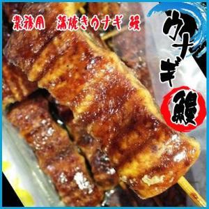 業務用 蒲焼き ウナギ 鰻  40串入 1cs (1串約30g)  特売 ★築地|i-ichiba