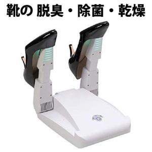 リフレッシューズ SS-350 靴の脱臭・除菌・乾燥器|i-labo