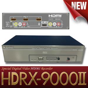 プランテック CRX-3300R CRX-9000 後継機種 アナログ 画像安定装置 機能搭載 外付けHDD デジタル HDMIレコーダー「HDRX-9000II」【3月上旬入荷予定分】