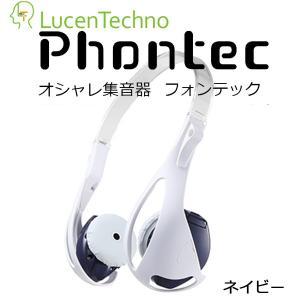 フォンテック 集音器 ネイビー ( ヘッドホン タイプ オシャレ集音器 Phontec ) i-look