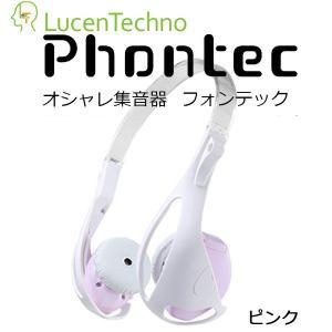 フォンテック 集音器 ピンク ( ヘッドホン タイプ オシャレ集音器 Phontec ) i-look
