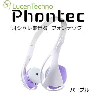 フォンテック 集音器 パープル ( ヘッドホン タイプ オシャレ集音器 Phontec ) i-look