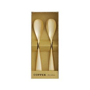 COPPER Gold mat スプーン2本セット i-matsumoto