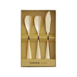 COPPER the cutlery ゴールドミラー ギフトセット(アイスクリームスプーン2本&バターナイフ1本) 3pc i-matsumoto