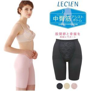 ルシアン 18065 LECIEN 股関節 骨盤 歩く動きをサポート 中臀筋アシストボトム 綿混レースタイプ ロングガードル ガードル i-may
