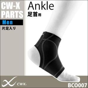CWX CW-X メンズ パーツ ワコール 足首用 BCO007<br>【箱】