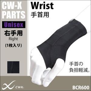 ワコール BCR600 ユニセックス CW-X  手首用 (右手用) パーツ 送料無料