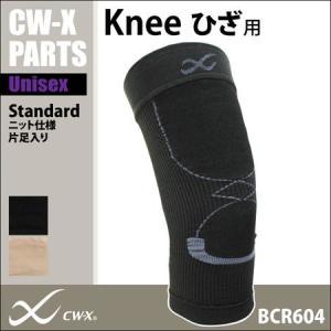CWX CW-X ユニセックス ひざ用スタンダード ワコール パーツ BCR604 【箱】|i-may