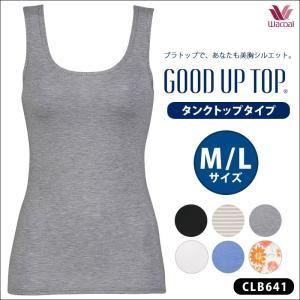 ワコール  CLB641  GOOD UP TOP(グッドア...