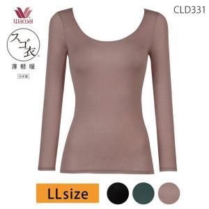 ワコール インナー あったかコンシェルジュ スゴ衣 薄軽暖 トップ 9分袖 ニットインナー LLサイズ CLD331 送料無料|i-may