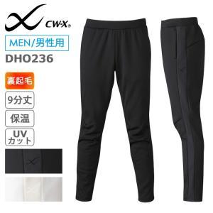 ワコール cwx CW-X メンズ スポーツアウター ボトム ロングパンツ 9分丈 M・Lサイズ DHO236 送料無料 i-may