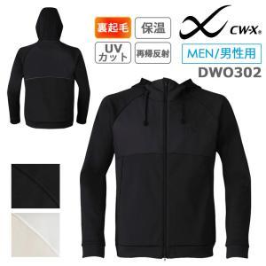 ワコール cwx CW-X メンズ スポーツアウター トップ フードつき長袖フルジップパーカー DWO302 i-may