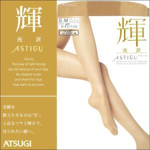 アツギ FP5031 ASTIGU(アスティーグ) −輝− 上品なツヤと輝き。さりげなくドレッシーが美脚の技。  パンティストッキング