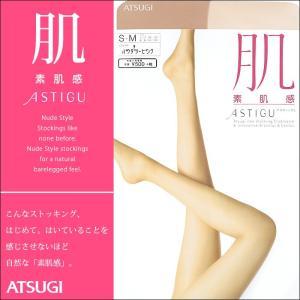 アツギ FP5880 ASTIGU(アスティーグ) −肌− はくことで、キレイな肌を演出。素肌感を極めたストッキング。  パンティストッキング