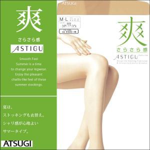 アツギ FP5887 ASTIGU(アスティーグ) −爽− サラリと爽やかな素材感。夏には夏のストッキング。  パンティストッキング