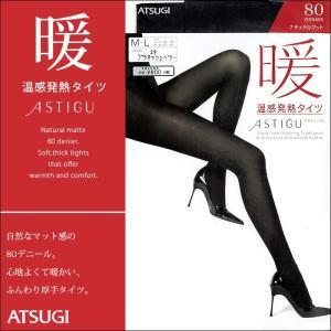 アツギ FP8082 ASTIGU(アスティーグ) −暖− 心地よくて暖かい、ふんわり厚手タイツ。  80デニール 温感発熱タイツ