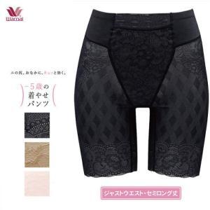 ワコール GRC413  -5歳の着やせパンツ(ジャストウエ...