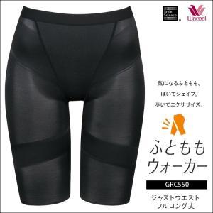ワコール GRC550 ふとももウォーカー フルロング丈 (...