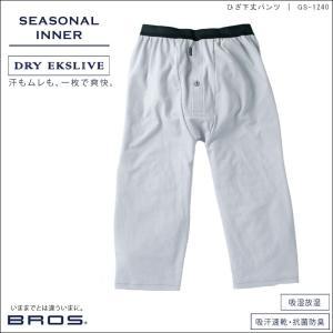 20%OFF ワコール Wacoal メンズ ブロス BROS 汗もムレも、一枚で爽快。 ひざ下丈パンツ(前開き) M・Lサイズ GS1240 i-may