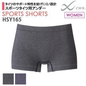 ワコール cwx CW-X レディース アンダーギア スポーツショーツ  M-Lサイズ HSY165 i-may