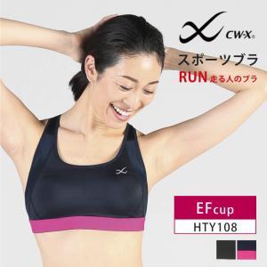25%OFF 【箱】 CWX CW-X レディース アンダーギア ワコール (EFカップ) 吸水速乾...