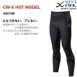 CWX CW-X メンズ エキスパートモデル ワコール 保温タイプ(ロング) HXO709 送料無料