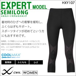 ワコール CW-X cwx レディース エキスパートモデル セミロング丈 HXY107  送料無料|i-may