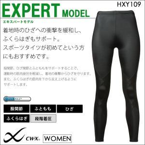 CWX CW-X  レディース スポーツタイツ ワコール エキスパートモデル(ロング丈) HXY10...