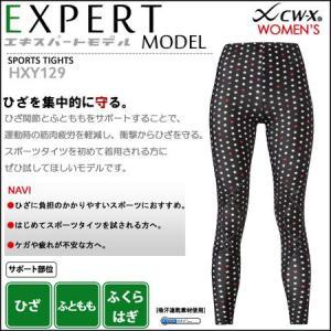 タイツ スポーツ CW-X ワコール レディース HXY129 スポーツタイツ エキスパートモデル (ロング丈) 送料無料|i-may