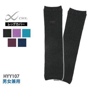 CWX C-WX レッグカバー 男女兼用 スポーツ ワコール HYY107