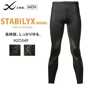 ワコール HZO549 CW-X メンズ スポーツタイツ スタビライクスモデル(ロング丈) 送料無料